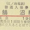 鵠沼駅 普通入場券