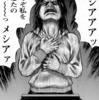 修羅の夏休み ~ギリギリモザイク山中湖編③~
