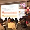 【東京】PHPerKaigi 2020に登壇しました!