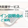 【無料オンライン説明会】公金収納支援サービス(自治体様向けWeb口座振替受付サービス)オンライン説明会を開催します! 2021年10月22日開催