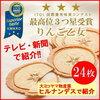 お取り寄せ可能!生地の50%以上がリンゴのクッキー!「りんご乙女」番組ヒルナンデスで紹介。