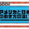 アメリカと日本の働き方の違い【海外赴任で気づいた日米の仕事の相違点】