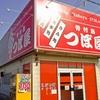 【オススメ5店】丸亀・坂出・宇多津・善通寺・多度津(香川)にある鶏料理が人気のお店