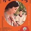 映画の感想-「小さいおうち(2013)」-190303。