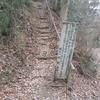 上醍醐寺から横嶺峠へは抜けられない
