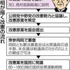 首相「臨時国会に4項目提示」 公明に配慮、改憲前進狙う - 東京新聞(2018年10月5日)
