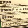"""宮本佳那子さんのワンマンライブ """"Song Party♪"""" vol.3.5,4"""