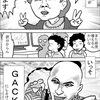 滋賀県の知事と新党とガクトと