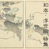 「和本・浮世絵 特集」開催のお知らせ