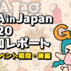 RTA in Japan 2020 参加レポート#4 イベント期間・後編