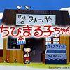 『平成のアニメ』を時代背景を思い出しながら、元年から振り返ろう!(厳選119作品)