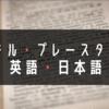 【日英翻訳】スキルとプレースタイル