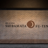 葛飾区のShibamata Fu-Ten Bed and Local