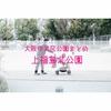 【公園情報】上福島北公園(最寄り福島):大阪市北区公園まとめ
