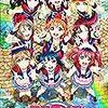 【速報】劇場版ラブライブ!サンシャイン!! Over the RainbowのBlu-ray予約開始!