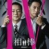 相棒 season 17 第14話 反町隆史、宮川一朗太、東風万智子、水谷豊、鈴木杏樹… ドラマのキャスト・音楽など…