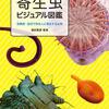 寄生虫ビジュアル図鑑  濱田篤郎