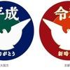平成→令和に・・・