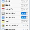 WindowsPCユーザー向けiCloud設定