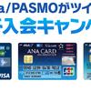 ソラチカカード含むSuica/PASMO付ANAカードで入会キャンペーン実施中です