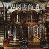 これはもう芸術!美しい世界の図書館。「図書館遺産: 壮麗なるクラシックライブラリー23選」