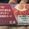 227. ナポリタン(スパゲティーのパンチョ):さらば御徒町店!itsuka使える無料カードに感動!