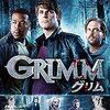 海外ドラマ『GRIMM/グリム』がジワジワ引き込まれるから布教したい