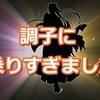 【刀剣乱舞】超初心者が秘宝の里~楽器集めの段~難易度:難 に挑む!#16