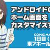 コミックマーケットC92 サークル参加のお知らせ