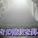 日々の階段を昇る