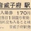 北海道の硬券入場券