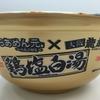 【今週のカップ麺50】 らぁめん元×龍旗信 鶏塩白湯 (東洋水産)
