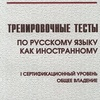 入荷予定のご案内 【ТРКИ テルキ 対策の参考書【ロシア語検定】】