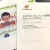 クラウドクレジット運用報告会(1/21・東京)