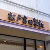 流石一番ですね!@松戸富田製麺ららぽーと東京BAY店 2回目