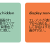 display:none, visibility:hidden の違い