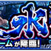【モンスト】水の闘神ドゥームを攻略!
