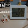 赤ちゃんの健康管理の一つの目安として 温度計 湿度計