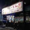 飛田食堂 / 大阪市西成区天下茶屋北1-4-20
