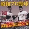 「懐かしの昭和プロ野球」(別冊宝島)