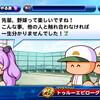 【イベント】サクスペ「アスレテースサクセスチャレンジ③」