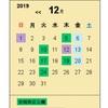 -2019.11.25- 12月のカリネコカレンダー