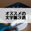 Apple Watchのオススメ文字盤紹介【職場用】【授業用】【プライベート用】