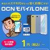 OCNモバイルONEのセールが最高にイカれている件