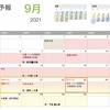 【週間カラダ予報9月20〜26】お彼岸週間
