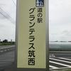 【筑西市】道の駅グランテラス筑西に行ってきた