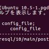 PostgreSQL の設定ファイルを見てみる