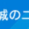 12月27日 信号機故障で3時間半後に復旧 仙台・市名坂の国道4号免許センター入口交差点