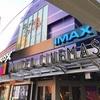 初めてIMAX上映を見てきた:2001年宇宙の旅 IMAX版