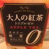 「発見!糖質ゼロなのに甘くて美味しい飲み物 〜エルビー大人の紅茶〜 」◯ グルメ